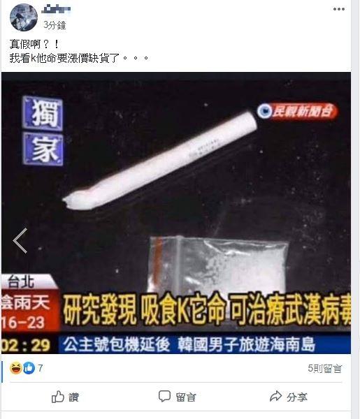 打擊假新聞!臉書PO照「吸K他命可治武漢病毒」警方積極偵辦中
