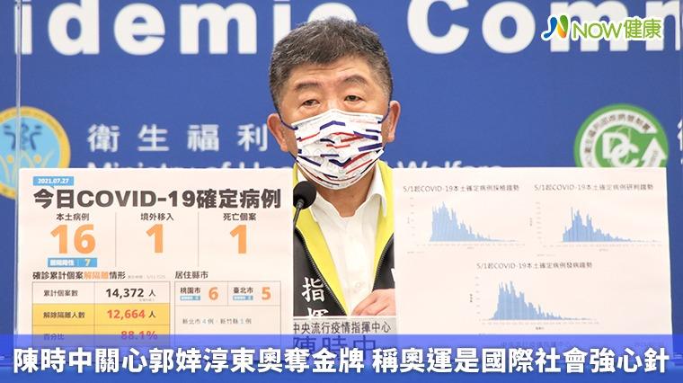 陳時中關心郭婞淳東奧奪金牌 稱奧運是國際社會強心針