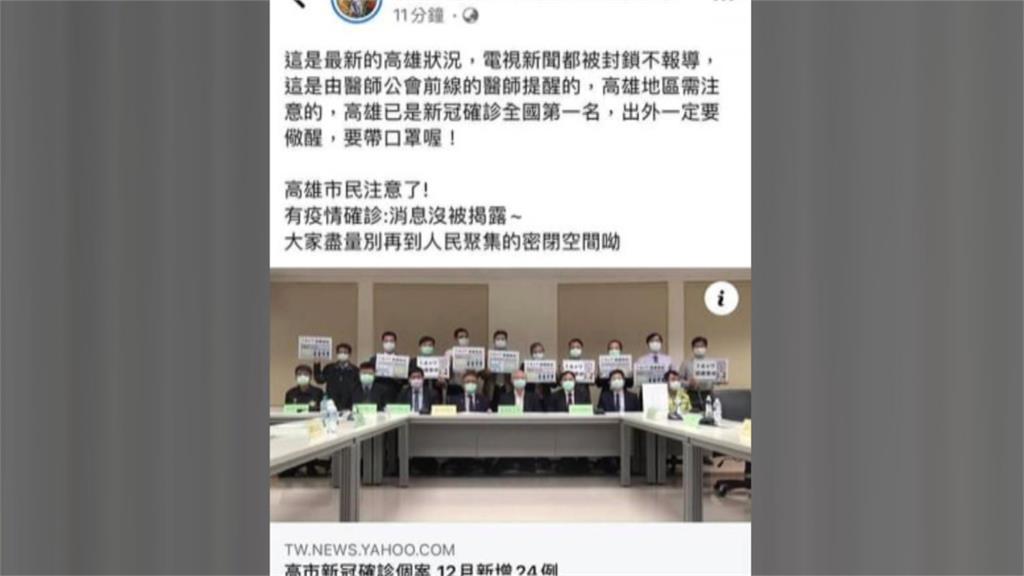 網傳高雄市確診全國第一? 又是假消息!警逮散布謠言者送辦