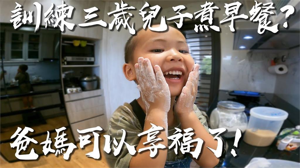 3歲兒獨自完成全家早餐!網友「姨母笑」看完    大讚:老爸太會教