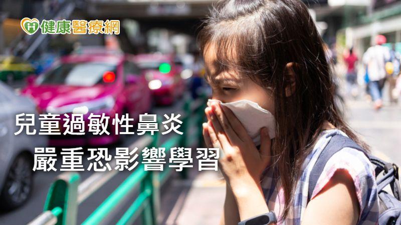 兒童出現過敏性鼻炎別大意 氣喘機率高