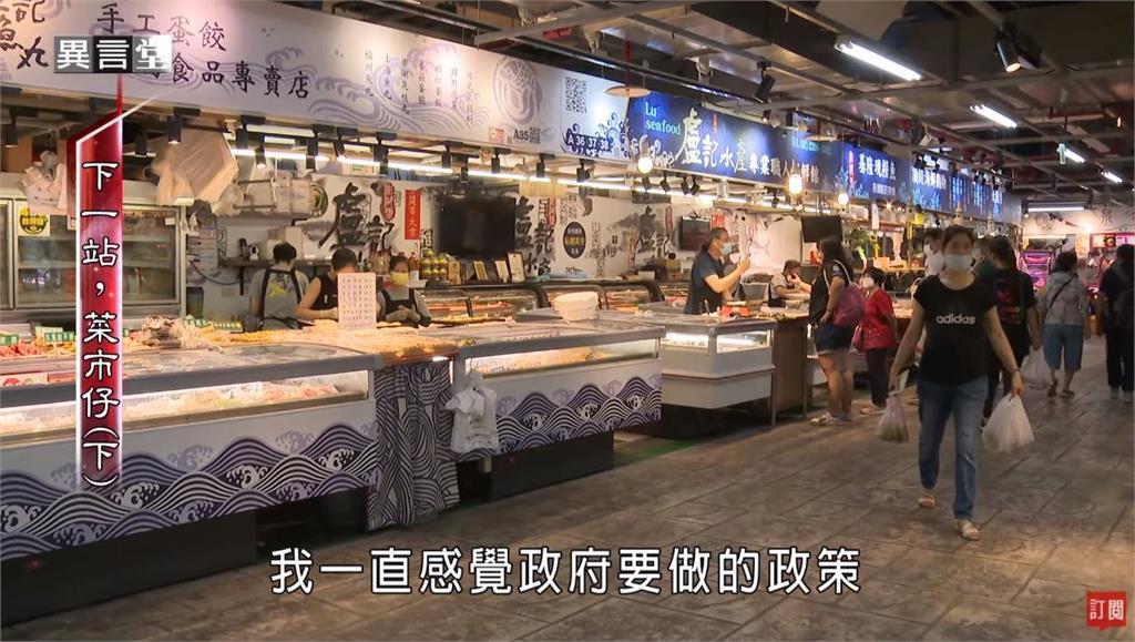 異言堂/現在買菜都去哪?傳統市場拚轉型「超市化」