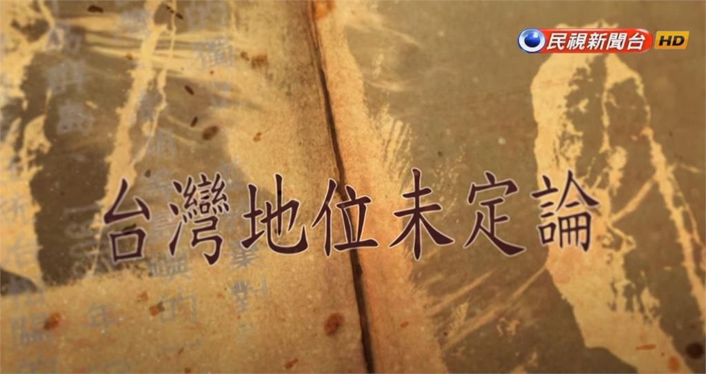 台灣演義/台灣主權難題?抽絲剝繭探索「台灣地位未定論」|2017.06