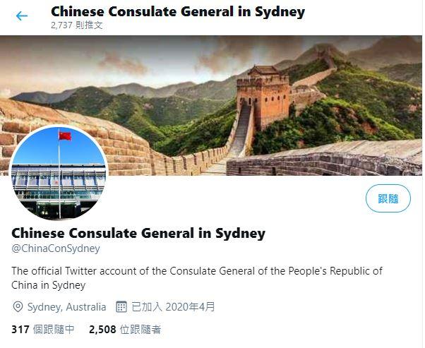 中國駐雪梨總領館推特一度被封 官方批打壓言論