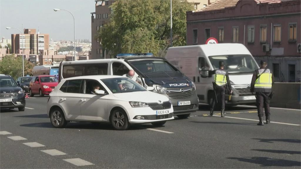 西班牙宣布馬德里進入緊急狀態 強制重新封鎖15天