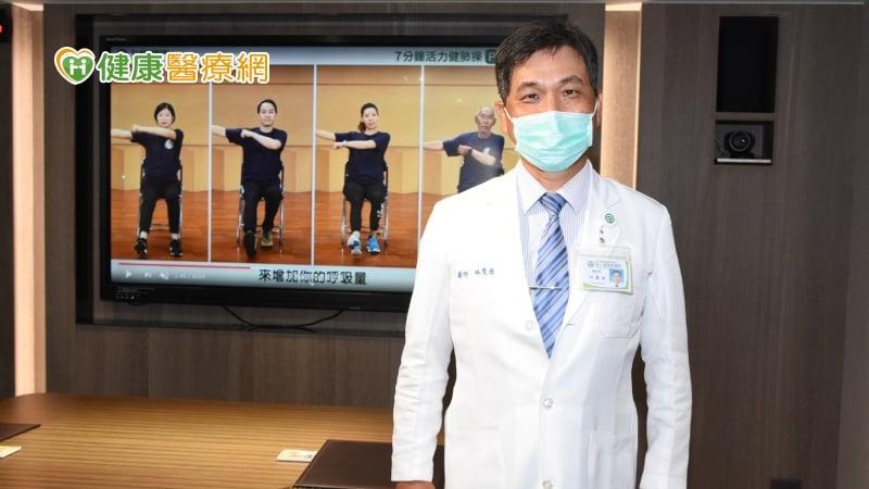 彰基推7分鐘活力健肺操 四量級提升肺活量