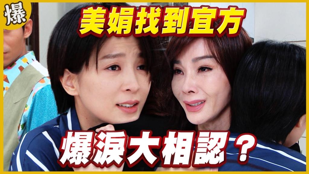《黃金歲月-EP26精采片段》美娟找到宜方   爆淚大相認?