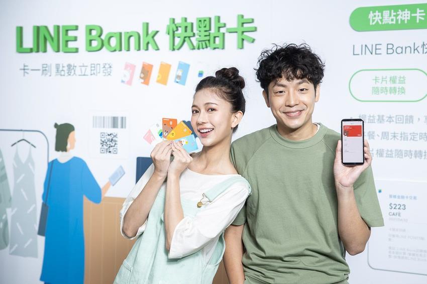 生活/週週享回饋!LINE Bank 快點卡在 momo 購物網消費週末不限金額首筆回饋 11%