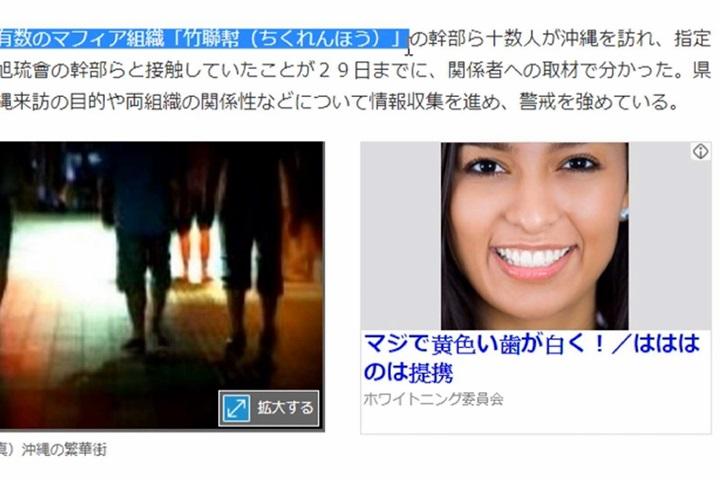 竹聯幫密會沖繩黑道?日本警方關注