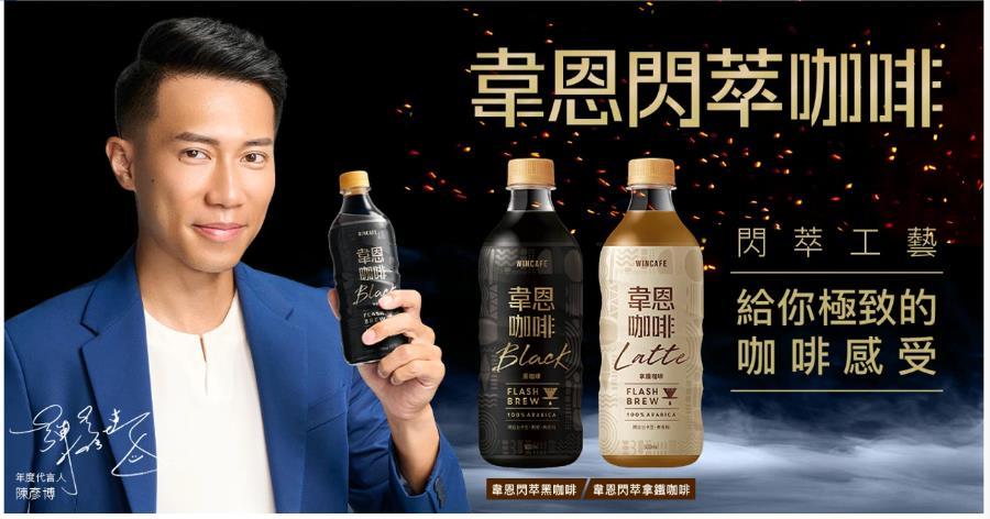 韋恩咖啡業績逆勢成長!代言人陳彥博:堅持才能做到最好