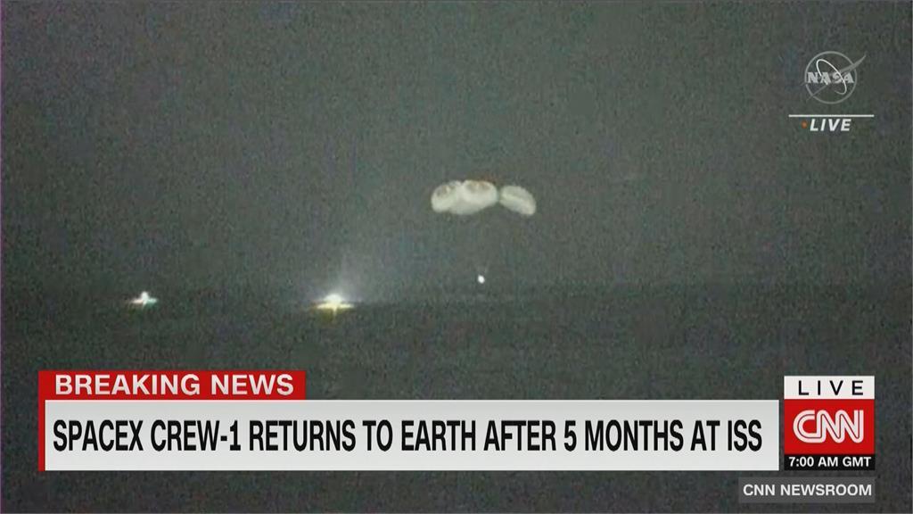 任務結束! 4名太空人搭SpaceX堅韌號返回地球