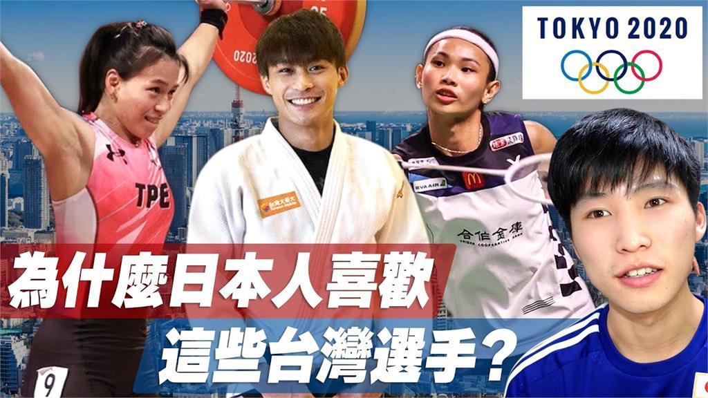 台灣選手在東奧爆紅登日網熱搜 日人狂讚:有顏值又有禮貌