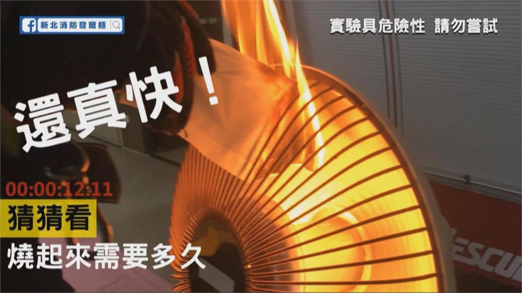 蒸氣SPA暖身走火 天冷重點電器要注意