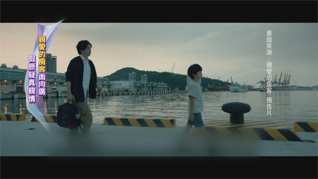 「親愛的房客」探討無血緣家庭倫理 莫子儀奪台北電影節最佳男主角