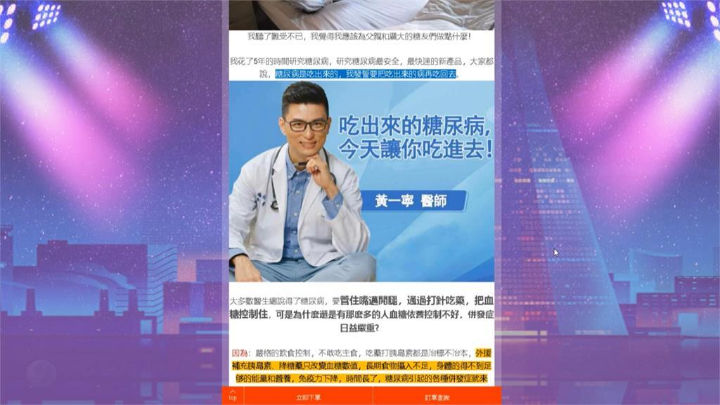 又見詐騙!一頁式農場廣告流竄 盜用名醫肖象詐騙 還將醫師改名避責