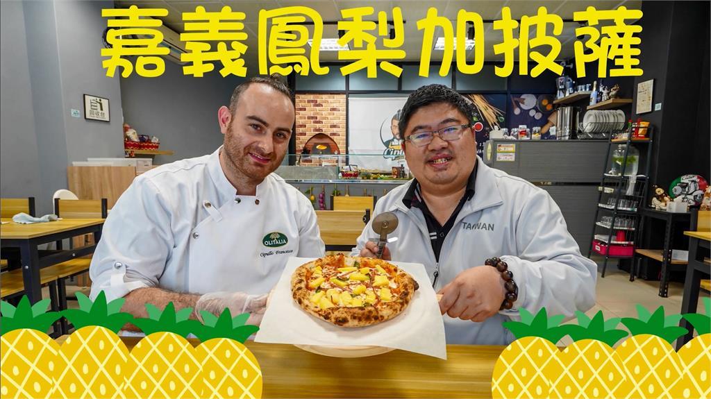 蔡易餘拿鳳梨邀義大利主廚做夏威夷披薩 網憂黨籍不保:又要胖了