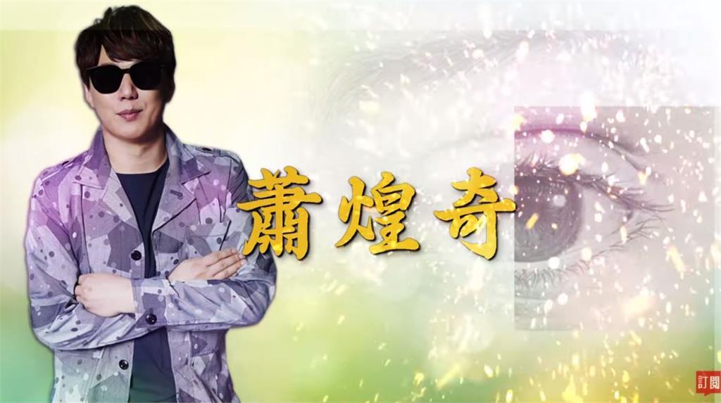 台灣演義/歌聲療癒人心 金曲歌王蕭煌奇的成長故事|2021.08