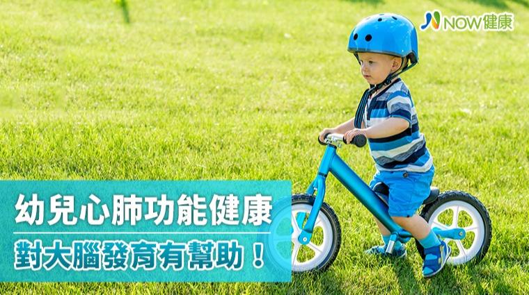 研究發現:幼兒心肺功能健康 對大腦發育有正面影響!