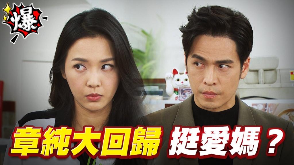 《多情城市-EP405精采片段》章純大回歸   挺愛媽?