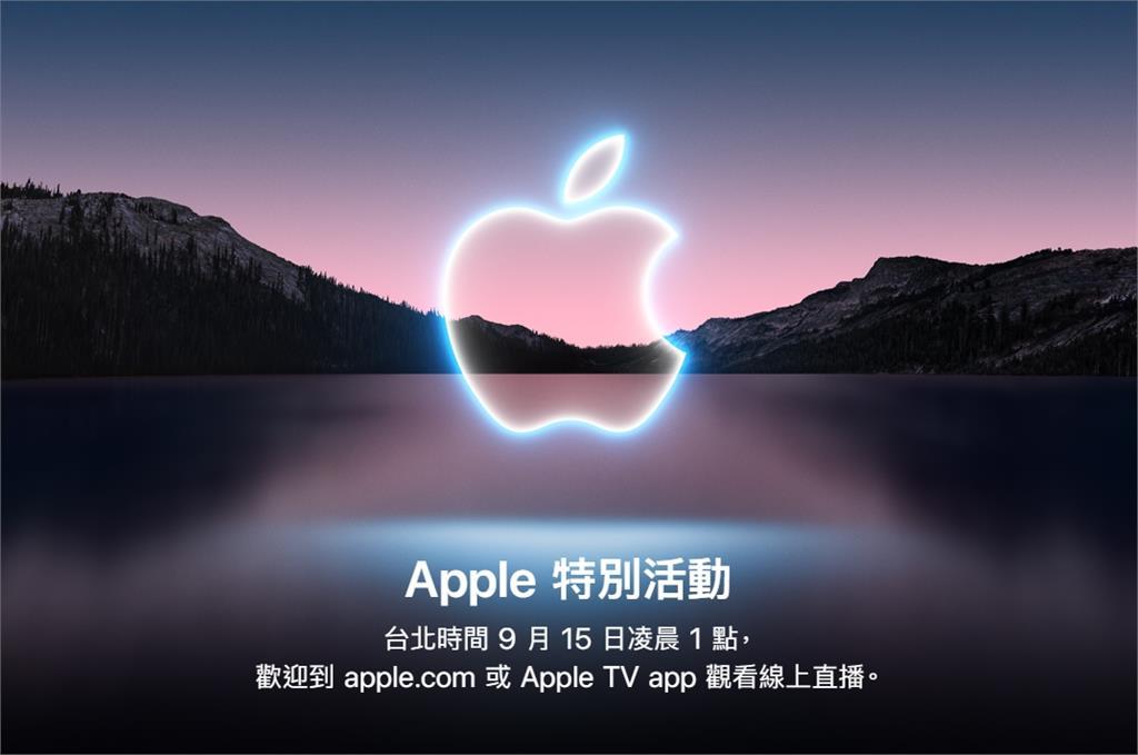 全新iPhone13凌晨1時「線上登場」直播看「這裏」