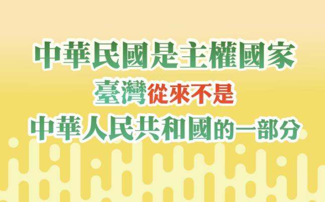 快新聞/王毅再唱「一中」老調 陸委會3點回嗆:台灣前途只有2300萬人民能決定