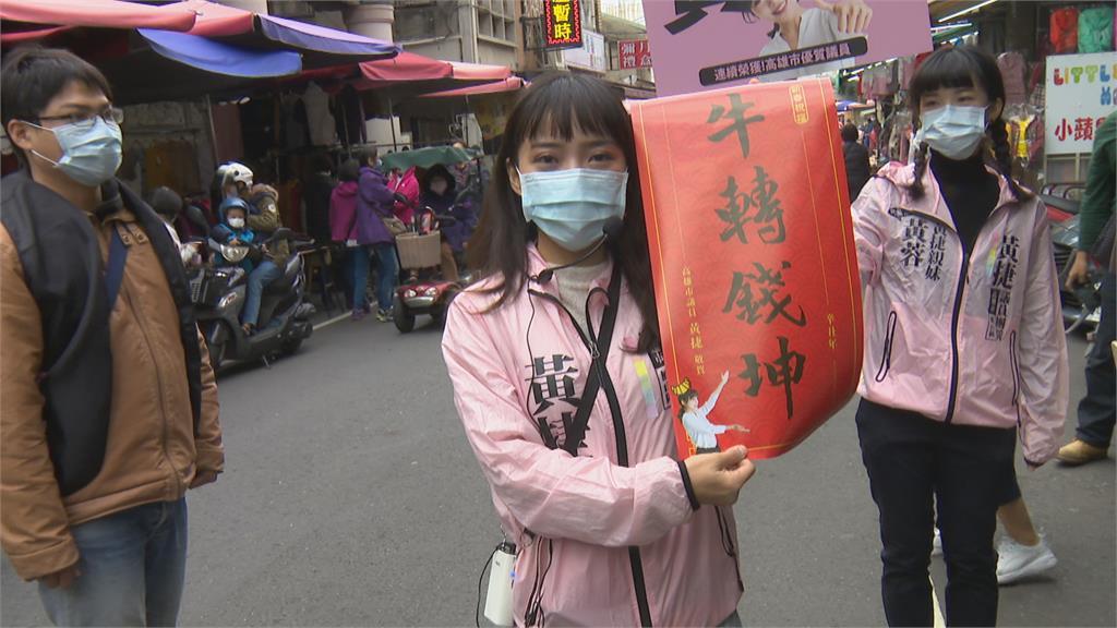 王浩宇被罷免 走訪鳳山傳統市場送春聯 黃捷:心情沒變持續盡力服務