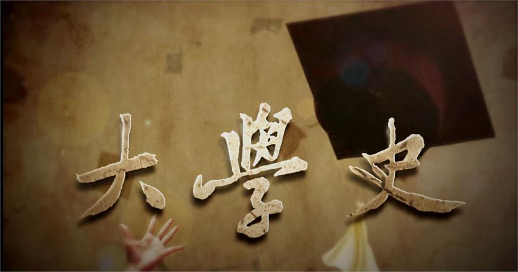 台灣演義/那些年比登天還難的大學門檻!台灣百年大學史 2020.06