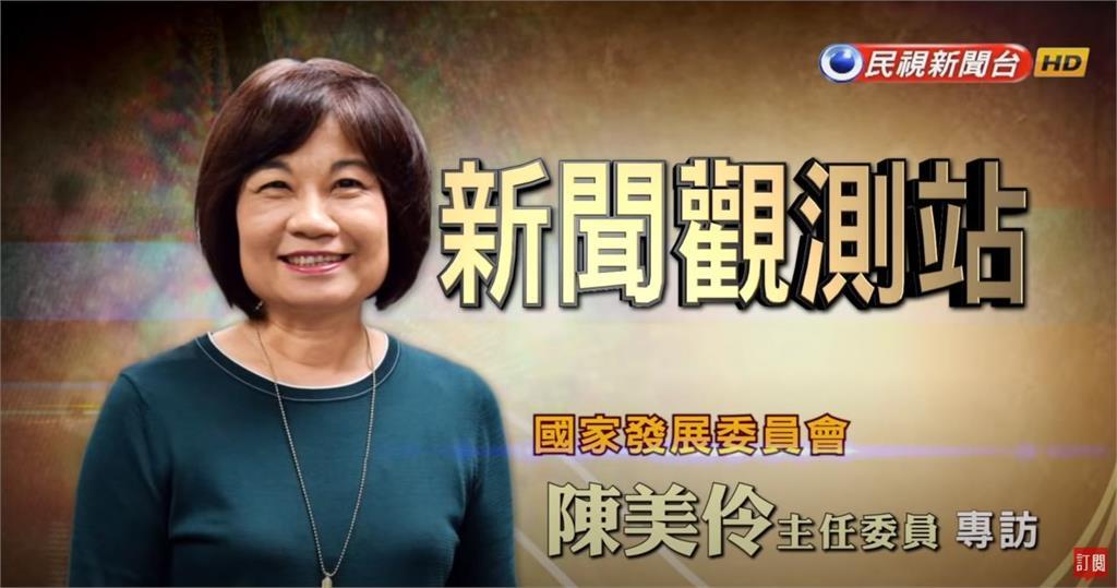 新聞觀測站/振興國家的推手!專訪國發會主委 陳美伶|2019.02
