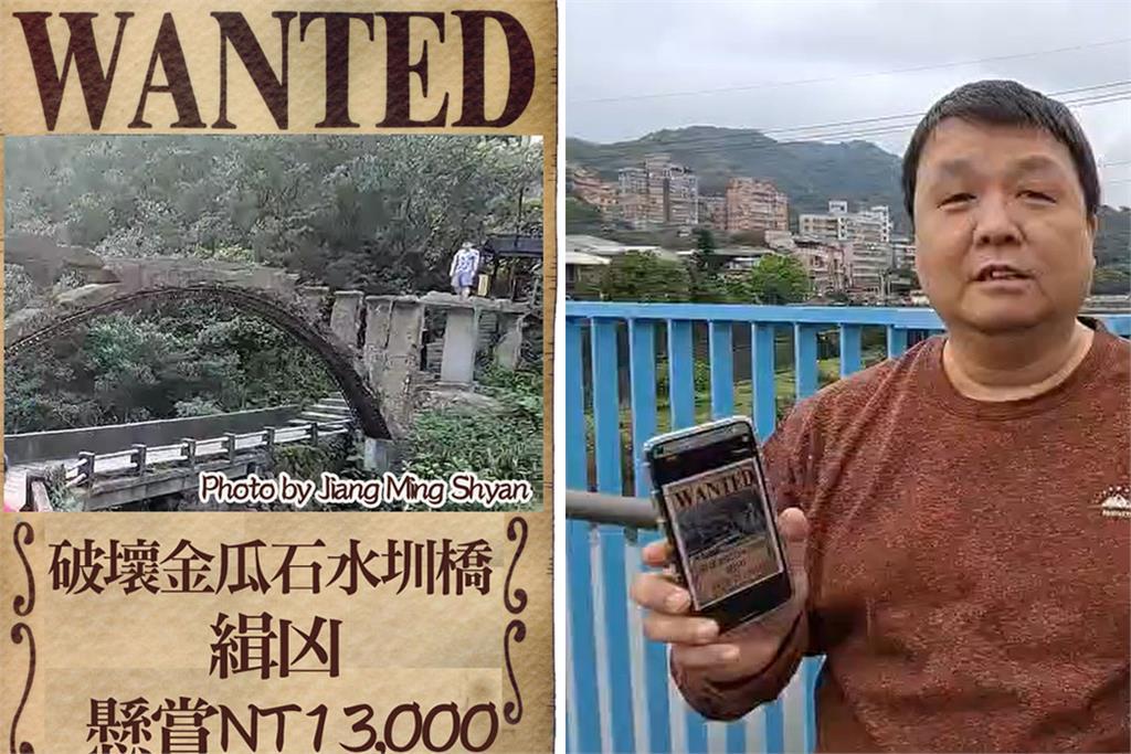 快新聞/遊客爬金瓜石水圳橋釀橋面斷裂 當地里長發緝凶懸賞告示「賞金1.3萬」