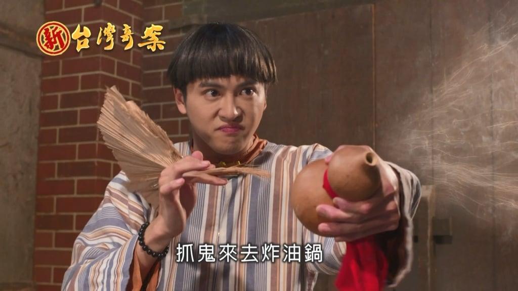 《新台灣奇案-EP6我有三個姓》包哲生地府找証據 曉以大義米粉嬸!