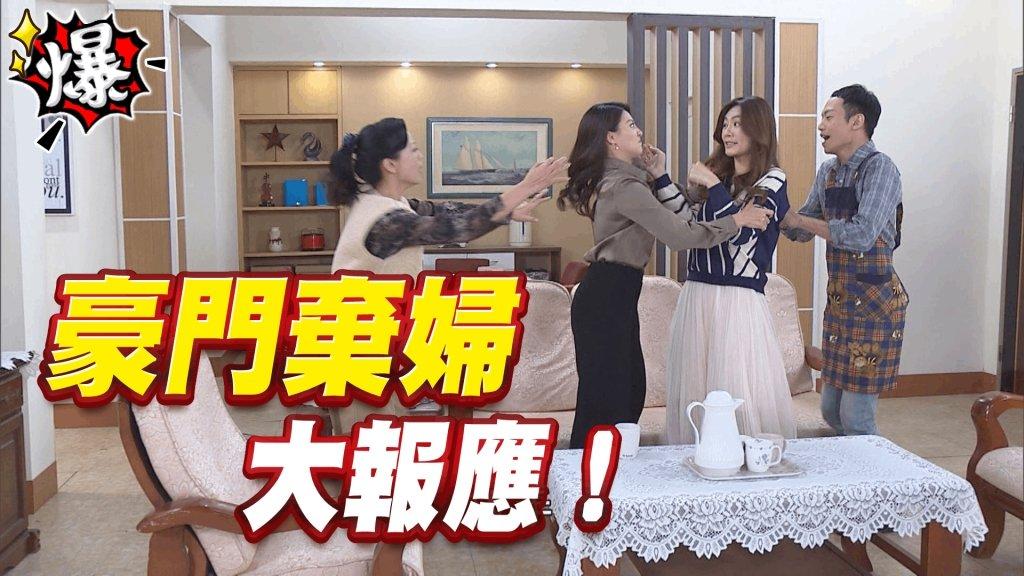 《多情城市-EP419精采片段》豪門棄婦   大報應!