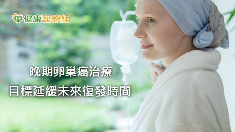 卵巢癌不要come back 標靶藥物助降低復發風險