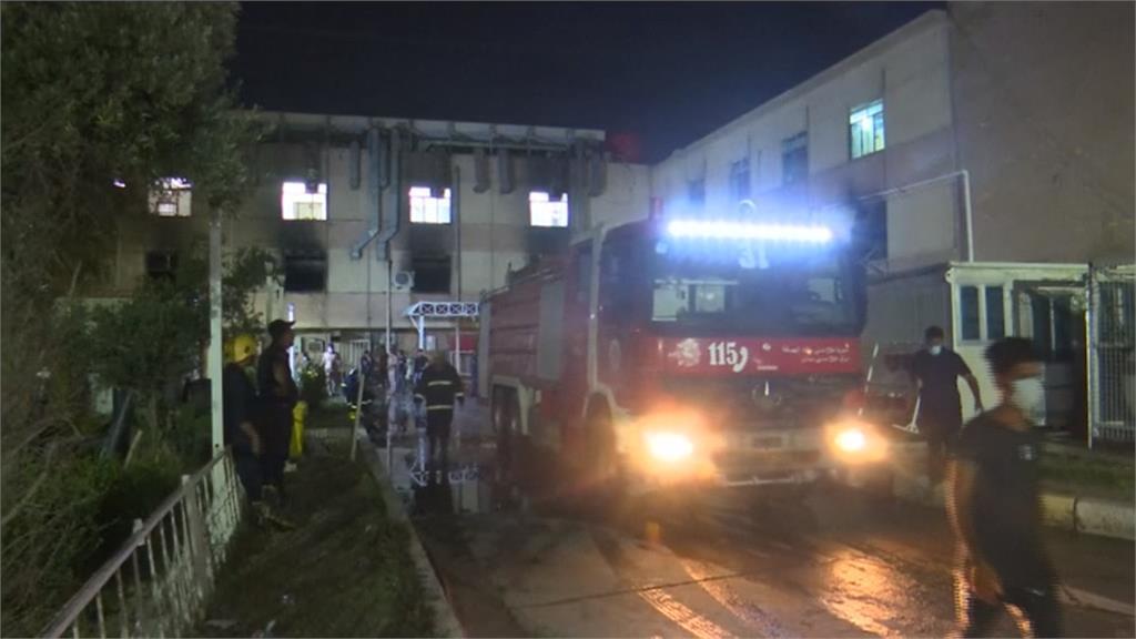 疑氧氣瓶爆炸 伊拉克武肺醫院大火至少27死