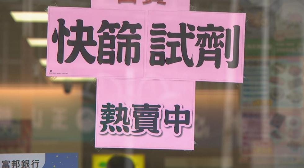 萊爾富加碼賣「家用快篩試劑」!新竹以北68門市今晚開賣