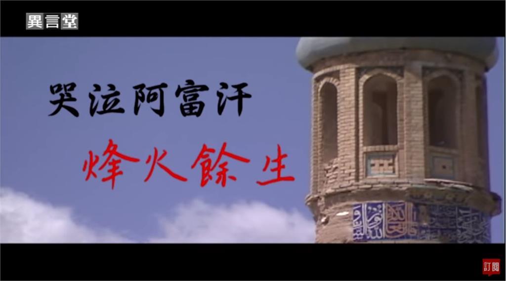 異言堂/烽火餘生下的阿富汗 直擊貧病交迫下的人民生活
