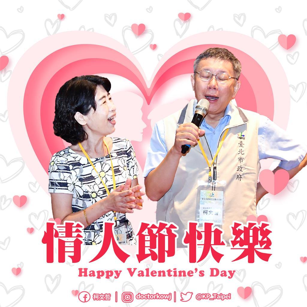 快新聞/七夕po與<em>陳佩琪</em>合照放閃 柯文哲定義「何為真愛」