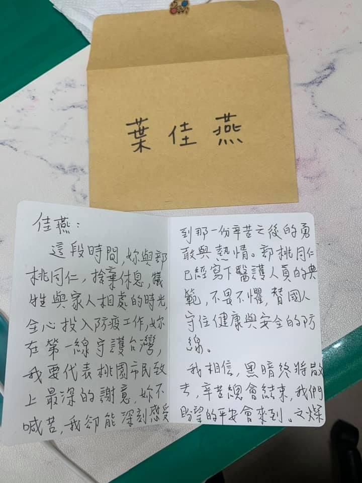 快新聞/超暖! 部桃護理師自願住病房保護家人 鄭文燦親筆信「感謝醫護寫下典範」