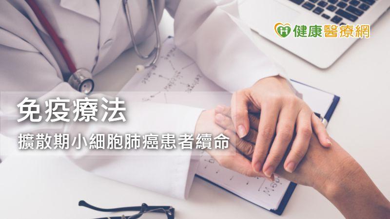 比肺腺癌生長快5倍 免疫治療替擴散期小細胞肺癌續命