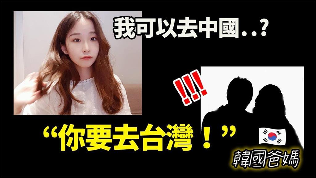 韓國女大生留學不選中國 台灣這4條件大勝!最意外是這1點