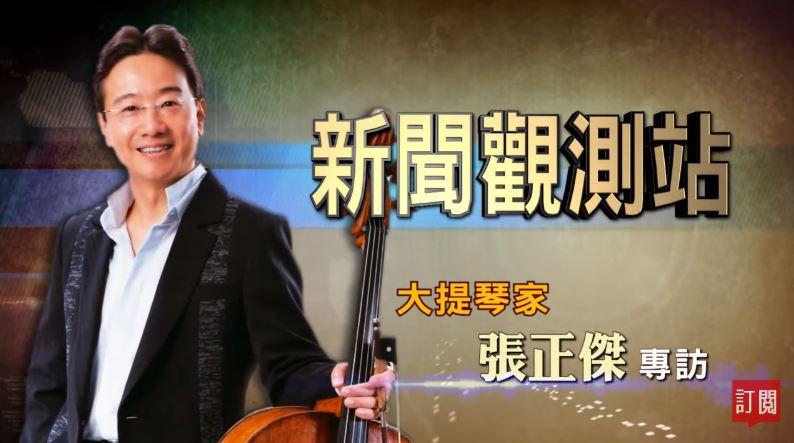 新聞觀測站/古典樂創意「玩」童 專訪大提琴家張正傑 2020.11