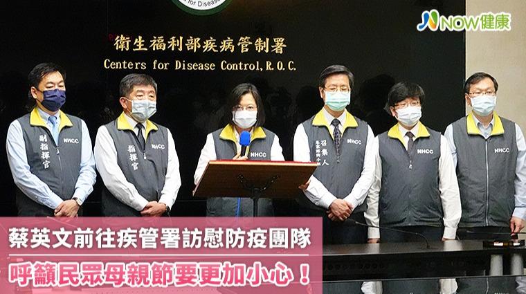 蔡英文訪慰疾管署防疫團隊 呼籲母親節全民小心再小心