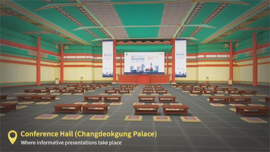 疫情激發創意!「國際協會聯盟」2020首爾年會全面虛擬化 還能線上觀光