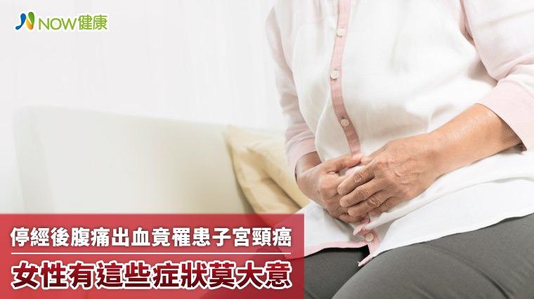 停經後腹痛出血竟罹患子宮頸癌 女性有這些症狀莫大意