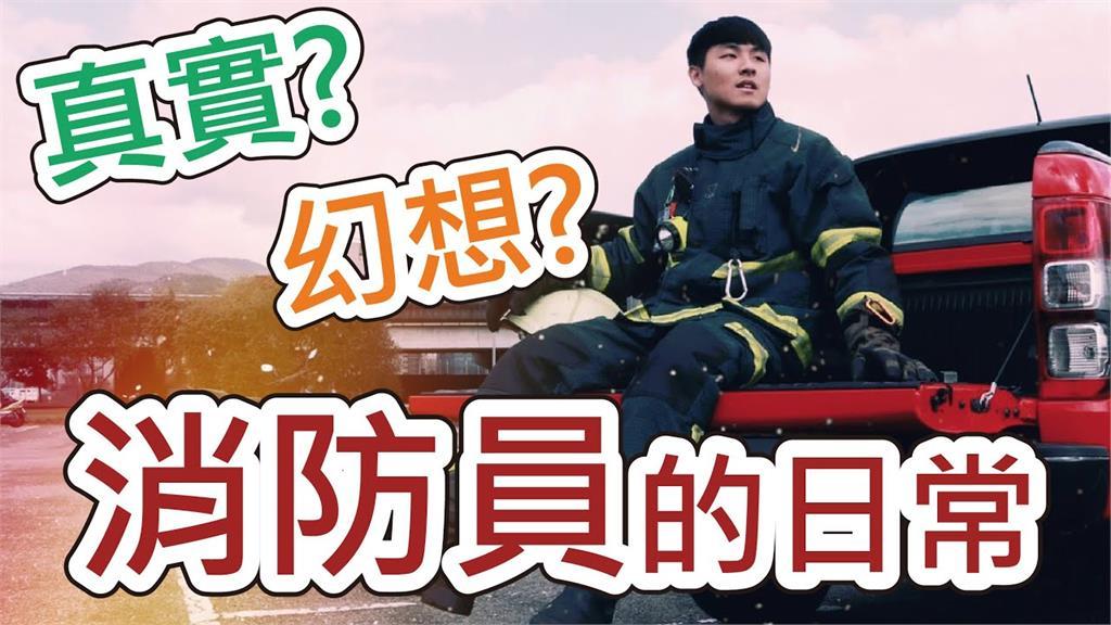 最夯台劇真實上演!23歲消防員親揭上班24小時一天日常