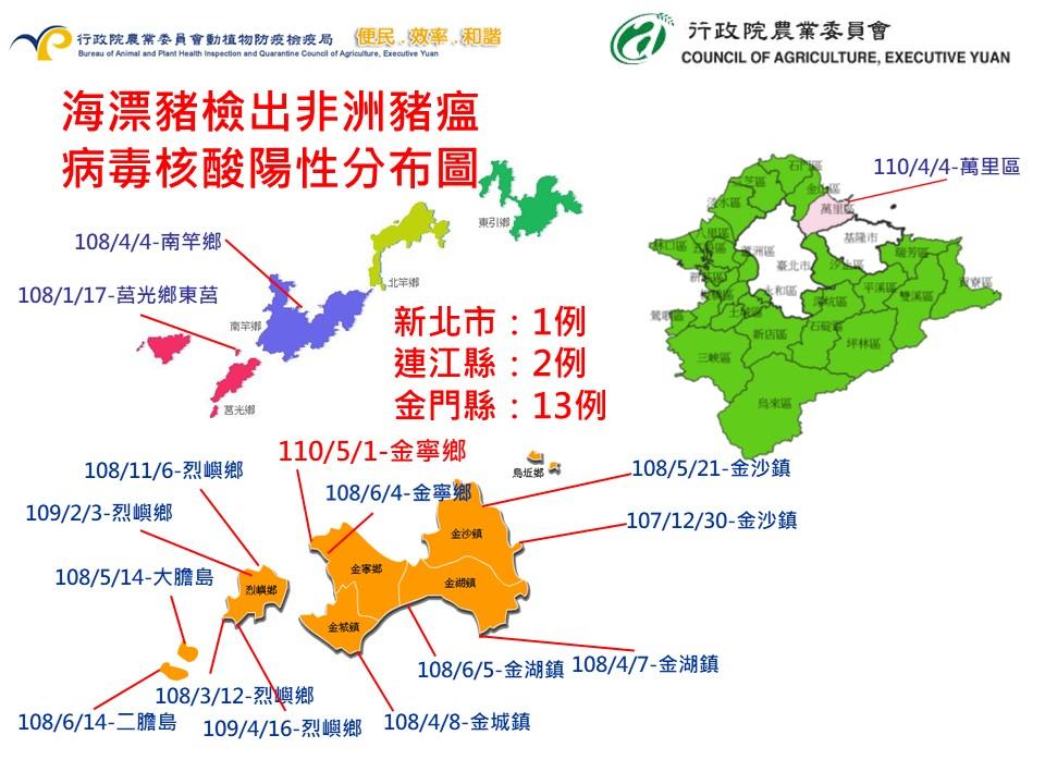 快新聞/第16例!金門海漂豬檢出非洲豬瘟「基因與中國相同」 豬隻產品暫停輸台1週