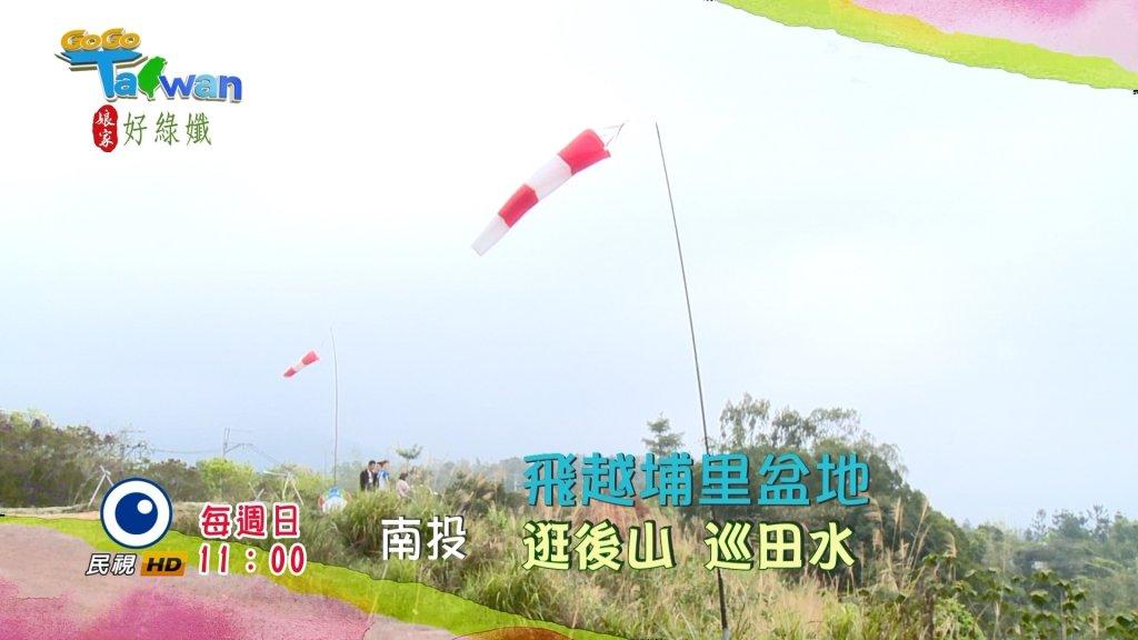 《GoGo Taiwan》南投逛後山 巡田水 乘飛行傘遨遊天際 俯瞰美麗平坦的「台灣之心」