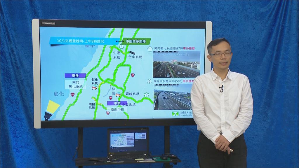 快新聞/國5湧入2萬多車 高公局:在預期範圍內