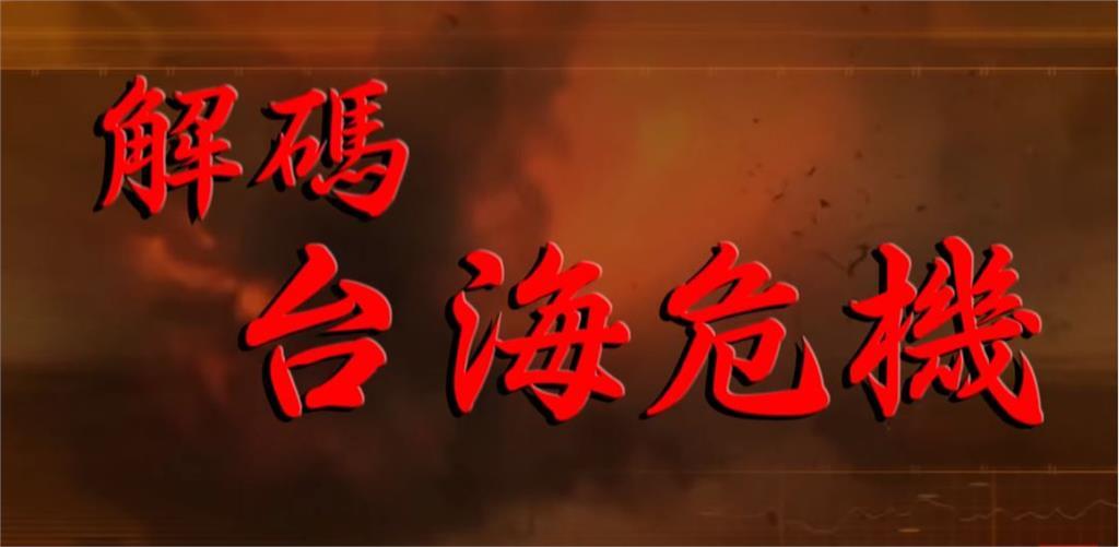 台灣演義/台灣如何應對中國武力威脅?解碼台海危機!|2020.10