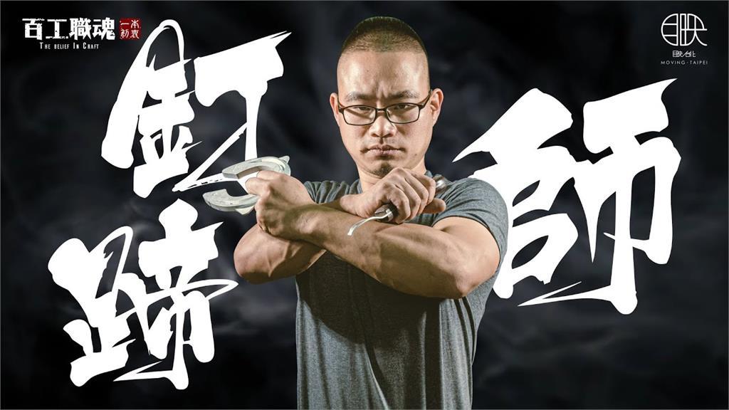 台灣工匠砸百萬飛美學釘蹄 如今回想:全是鮮血與馬糞
