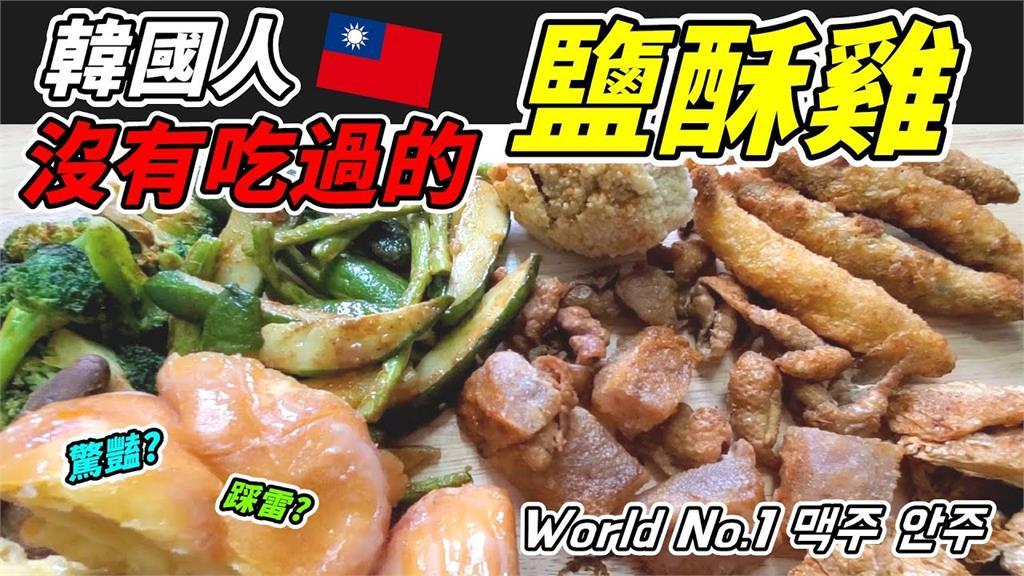 相見恨晚!韓國歐巴嚐台灣鹹酥雞 樂誇「世界最好的下酒菜」